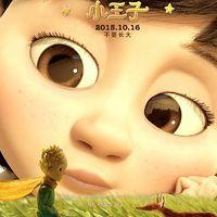 《小王子》宝宝故事会