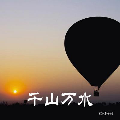 【尘路FM】千山万水