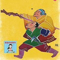 甜甜的故事书之《中国民间故事》