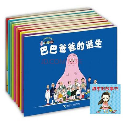 甜甜的故事书之《巴巴爸爸》