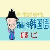 新标韩精讲初级(上)
