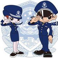 政法干警考试