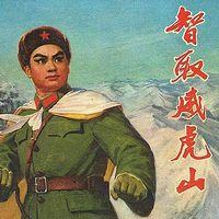 京剧·智取威虎山(全本)