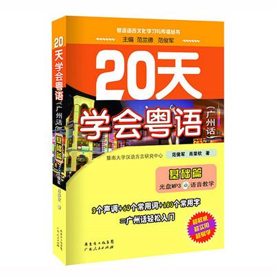 《20天学会粤语(基础篇)》-男声版