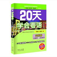 《20天学会粤语(交际篇)》-男声版