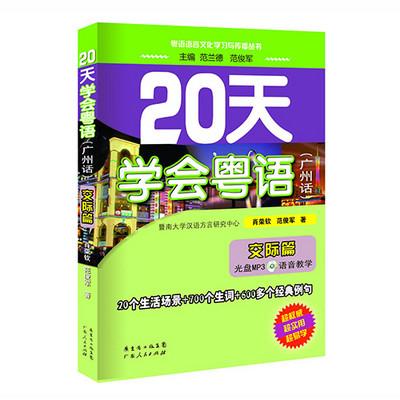 《20天学会粤语(交际篇)》-女声版