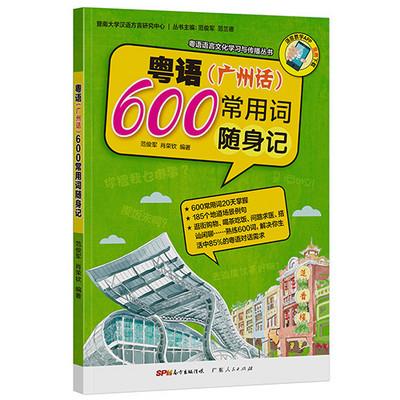 《粤语600常用词随身记》