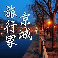 京城旅行家