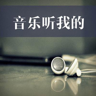 音乐听我的