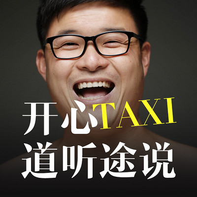 开心taxi-道听途说