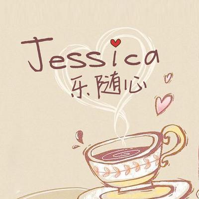 Jessica乐随心