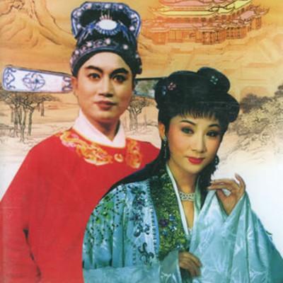 黄梅戏·公主与皇帝(全本)