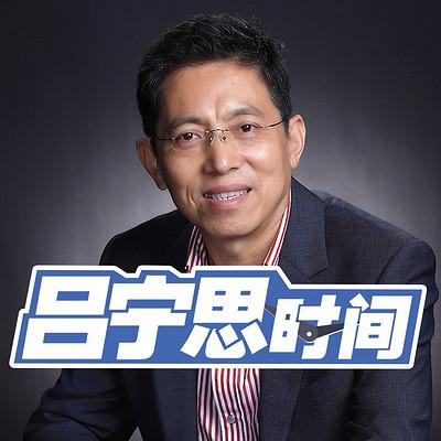吕宁思时间【全集】