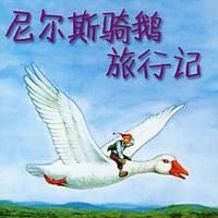 甜甜的故事书之《尼尔斯骑鹅旅行记》