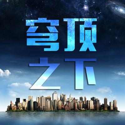 中国人民大学公开课:穹顶之下