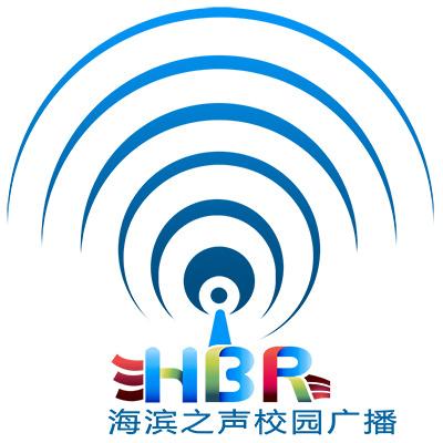 济南大学泉城学院海滨之声校园广播