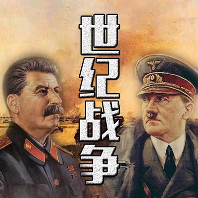 世纪战争全集