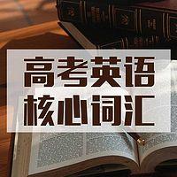 高考英语核心词汇680