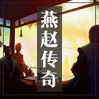 燕赵传奇【全集】