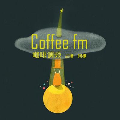 咖啡调频-心灵左岸