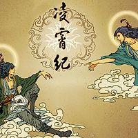 《凌霄纪》终极版黄金汉化