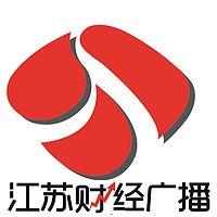 江苏财经广播