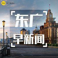东广早新闻