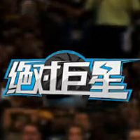NBA绝对巨星