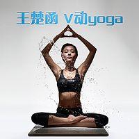 王楚函V动yoga