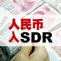 人民币入SDR