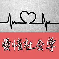 台大公开课:爱情社会学