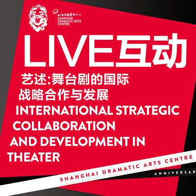 上海话剧艺术中心讲座