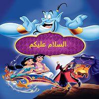 阿拉伯语入门