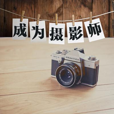 如何成为摄影师