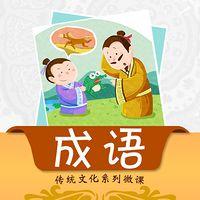 【唐颂智慧学堂】儿童趣味同类成语