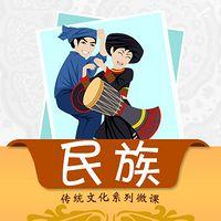 【唐颂智慧学堂】中国少数民族的故事