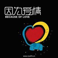【因为爱情】