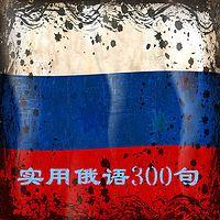实用俄语300句