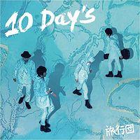 旅行团《10 Day's》