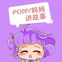 pony妈妈讲故事