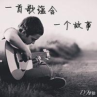 一首歌蕴含一个故事