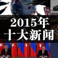 2015年度十大新闻