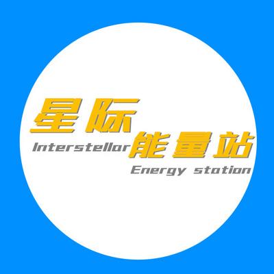 星际能量站