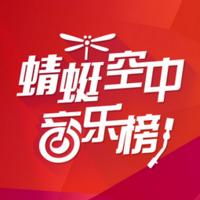 2016蜻蜓空中音乐榜(电台版)