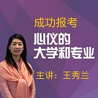 优志愿专家王秀兰:报考心仪的大学和专业