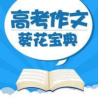 高考作文葵花宝典