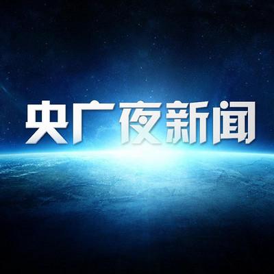 央广夜新闻
