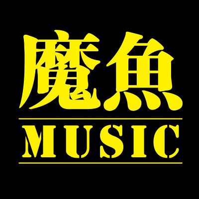 魔鱼电影音乐