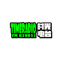 时光广播电台