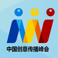 """""""互联网+""""中国创意传播峰会暨i莓奖颁奖盛典"""
